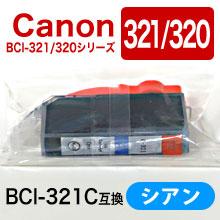 キャノン BCI-321C 互換インクカートリッジ シアン 即納!