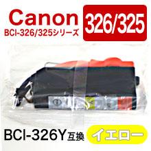 キャノン BCI-326Y 互換インクカートリッジ イエロー 即納!