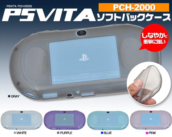 ソニーPS Vita PCH-2000専用 しなやかで衝撃に強い TPU素材 ソフトケース PSVita PCH-2000用 保護 カバー